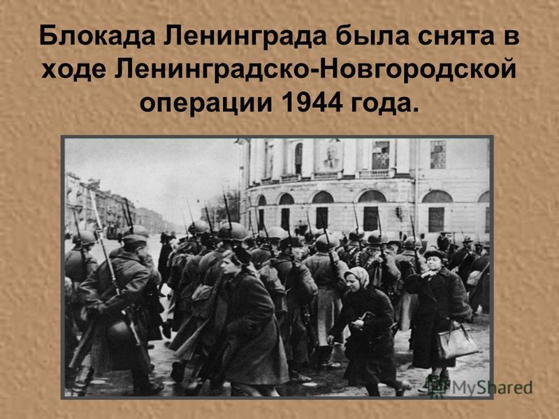 Блокада Ленинграда была снята в ходе Ленинградско-Новгородской операции 1944 года.