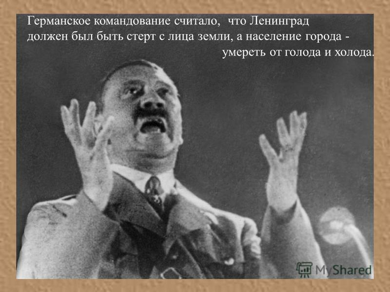 Германское командование считало, что Ленинград должен был быть стерт с лица земли, а население города - умереть от голода и холода.