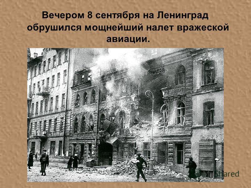 Вечером 8 сентября на Ленинград обрушился мощнейший налет вражеской авиации.