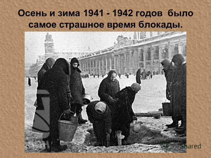 Осень и зима 1941 - 1942 годов было самое страшное время блокады.
