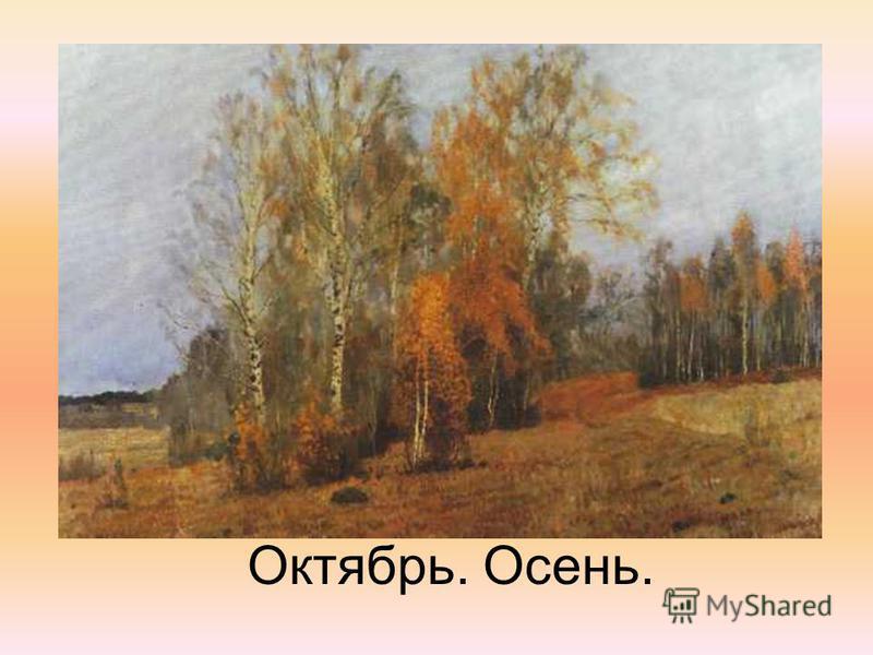 Октябрь. Осень.