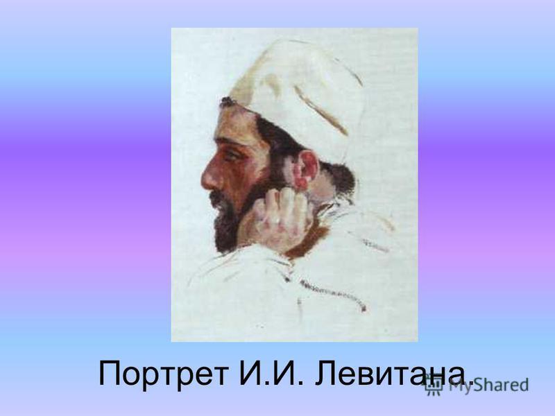 Портрет И.И. Левитана.