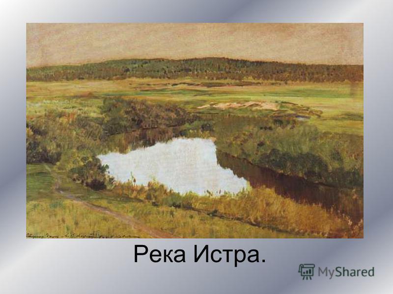 Река Истра.
