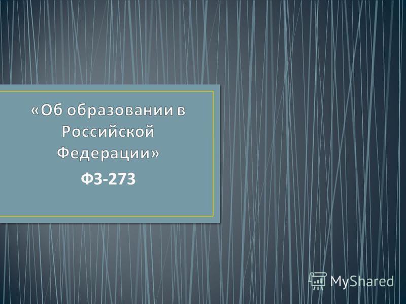 ФЗ -273