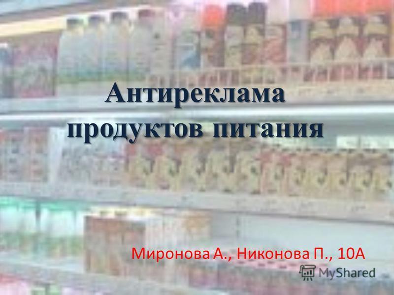 Антиреклама продуктов питания Миронова А., Никонова П., 10А