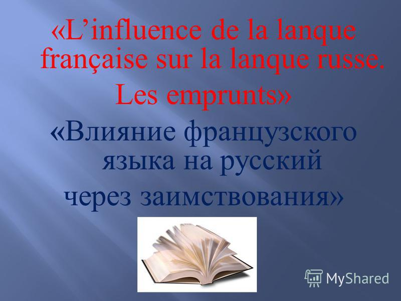 «Linfluence de la lanque française sur la lanque russe. Les emprunts» « Влияние французского языка на русский через заимствования »