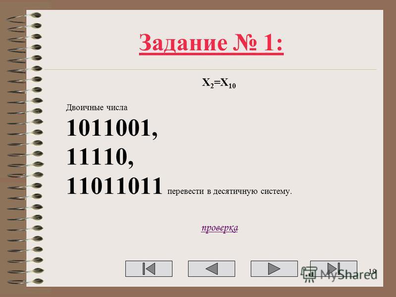 Задание 1: Х 2 =Х 10 Двоичные числа 1011001, 11110, 11011011 перевести в десятичную систему. проверка 19