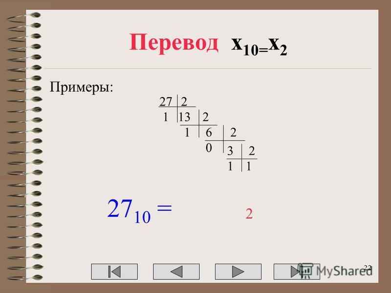 Перевод х 10= х 2 Примеры: 272 1312 612 3 0 2 11 27 10 = 2 22