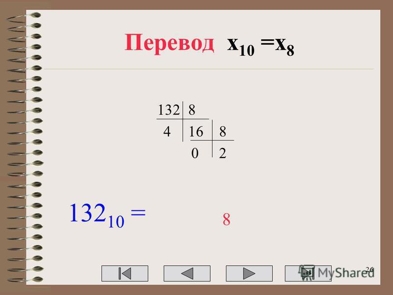 Перевод х 10 =х 8 1328 1648 20 132 10 = 8 26
