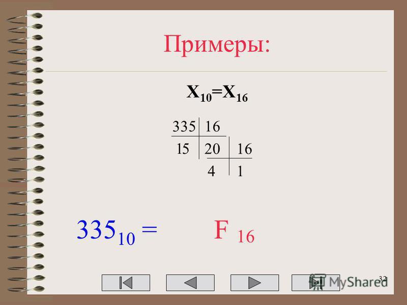 Примеры: Х 10 =Х 16 33516 20 1 16 14 335 10 = 16 5 F 32