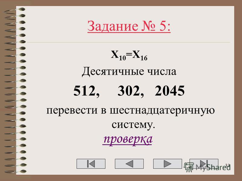 Задание 5: Х 10 =Х 16 Десятичные числа 512, 302, 2045 перевести в шестнадцатеричную систему. проверка 33