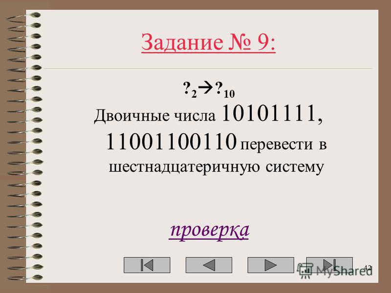 Задание 9: ? 2 ? 10 Двоичные числа 10101111, 11001100110 перевести в шестнадцатеричную систему проверка 42