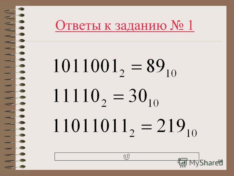 Ответы к заданию 1 46