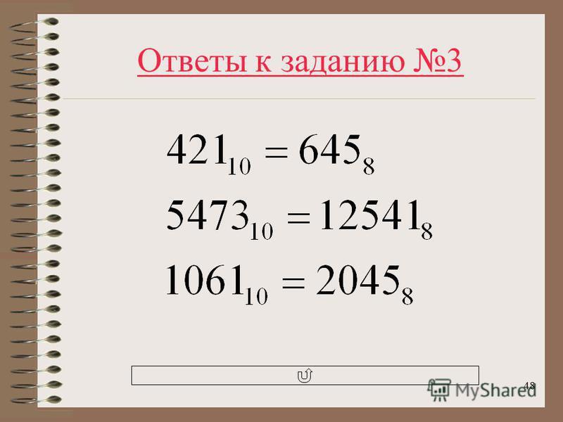 Ответы к заданию 3 48