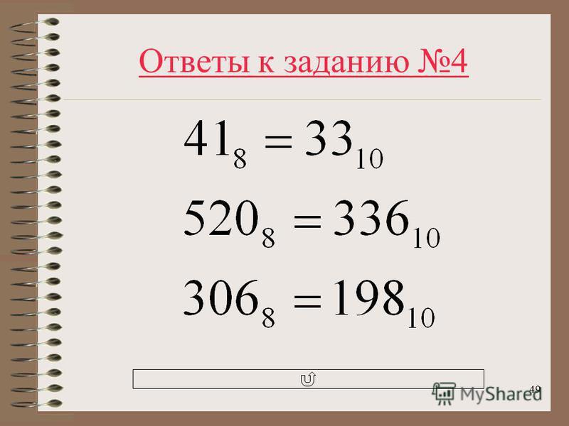 Ответы к заданию 4 49
