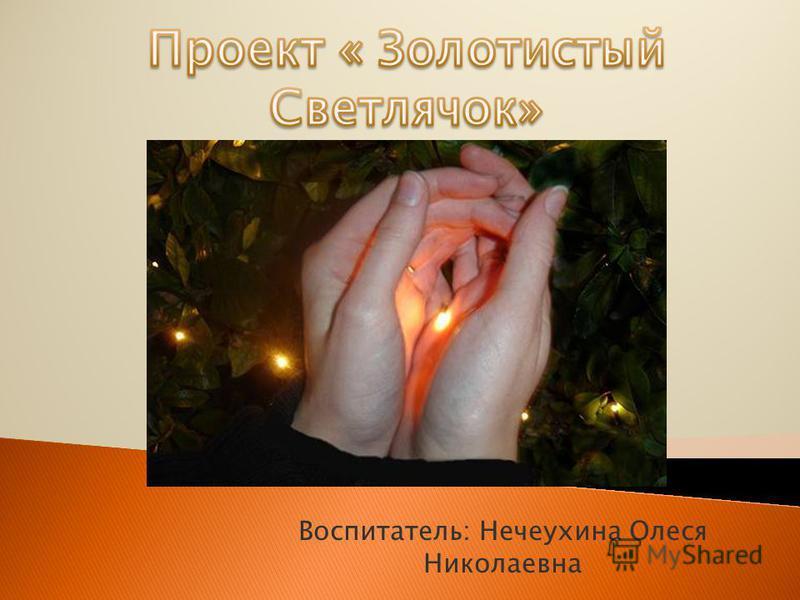 Воспитатель: Нечеухина Олеся Николаевна