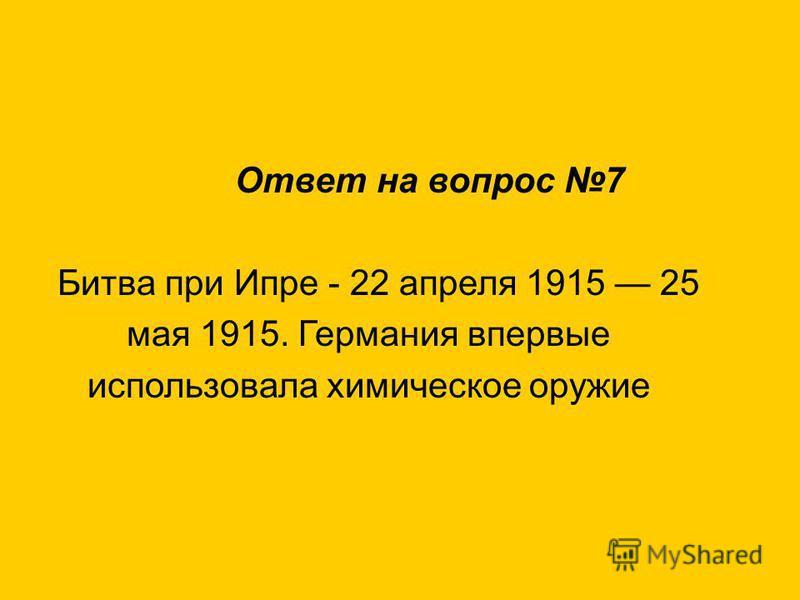 Вопрос 6 512 сентября 1914 г. – что произошло в это время и к чему привело? Ответ на вопрос 6 С 5 по 12 сентября 1914 г. произошла битва на Марне между немецкими и англо- французскими войсками. В результате битвы был сорван стратегический план наступ