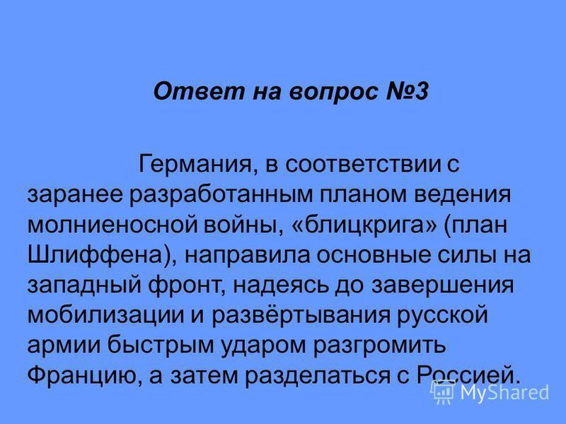 Вопрос 2 На кого Германия напала первой и когда? Ответ на вопрос 2 Германия напала на Россию 1 августа 1914 года.