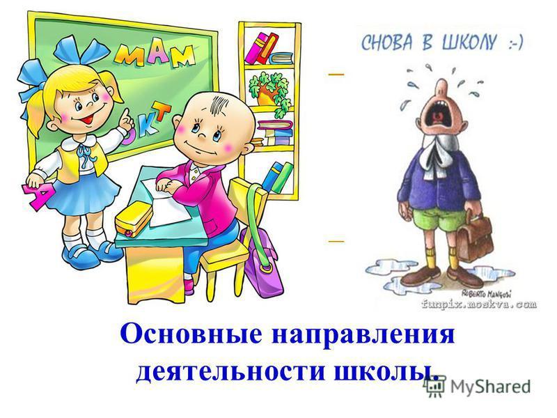 Основные направления деятельности школы.