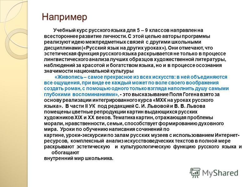Например Учебный курс русского языка для 5 – 9 классов направлен на всестороннее развитие личности. С этой целью авторы программы реализуют идею межпредметных связей с другими школьными дисциплинами («Русский язык на других уроках»). Они отмечают, чт