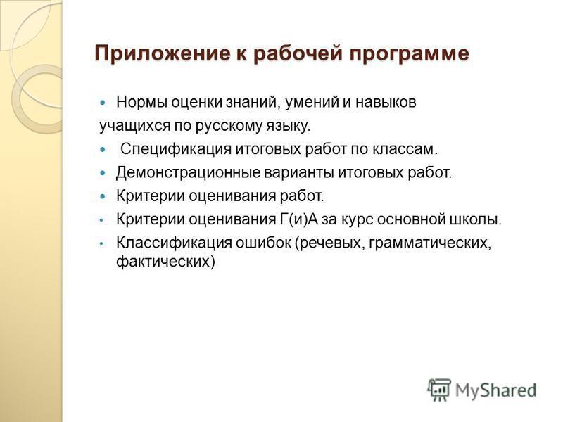 Приложение к рабочей программе Нормы оценки знаний, умений и навыков учащихся по русскому языку. Спецификация итоговых работ по классам. Демонстрационные варианты итоговых работ. Критерии оценивания работ. Критерии оценивания Г(и)А за курс основной ш