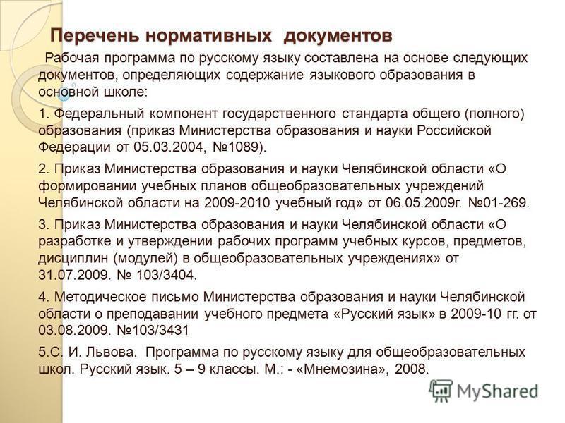 Перечень нормативных документов Рабочая программа по русскому языку составлена на основе следующих документов, определяющих содержание языкового образования в основной школе: 1. Федеральный компонент государственного стандарта общего (полного) образо