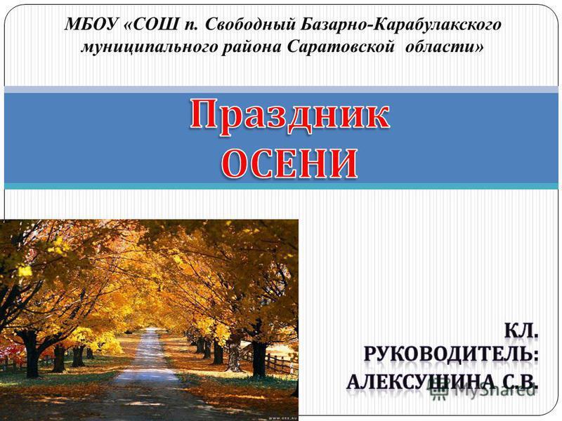 МБОУ «СОШ п. Свободный Базарно-Карабулакского муниципального района Саратовской области»