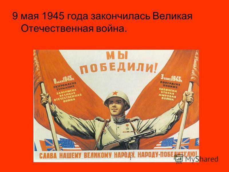 9 мая 1945 года закончилась Великая Отечественная война.