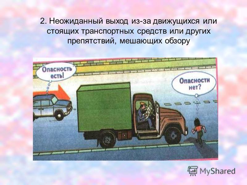 2. Неожиданный выход из-за движущихся или стоящих транспортных средств или других препятствий, мешающих обзору