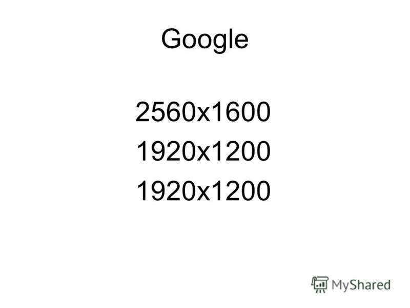 Google 2560 х 1600 1920x1200