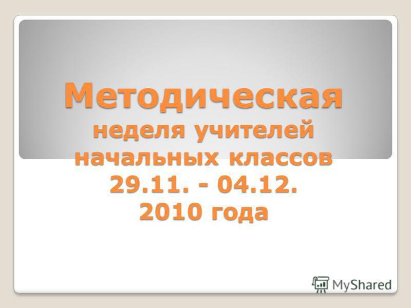 Методическая неделя учителей начальных классов 29.11. - 04.12. 2010 года
