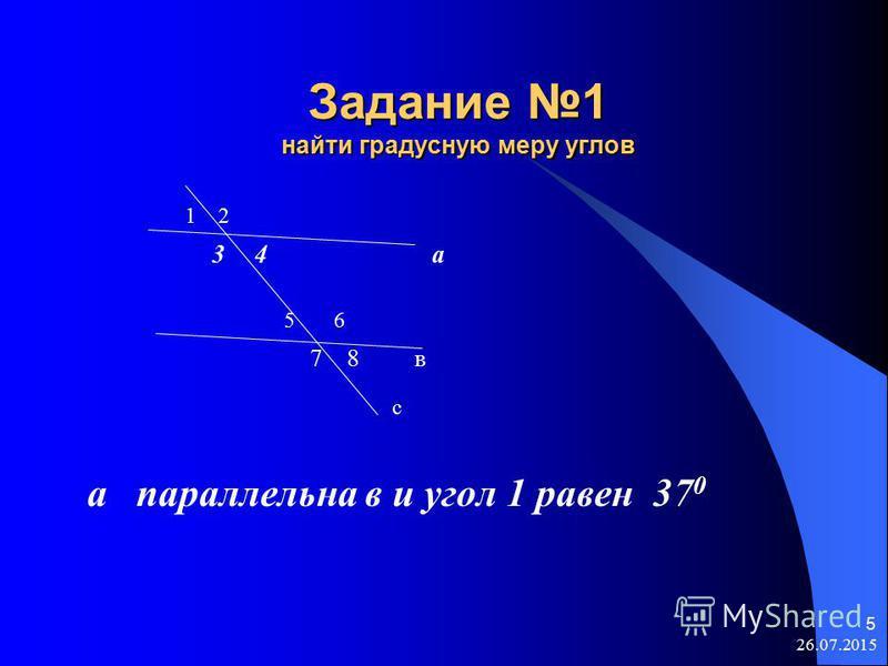 Задание 1 найти градусную меру углов 1 2 34 а 5 6 7 8 в с а параллельна в и угол 1 равен 37 0 26.07.2015 5
