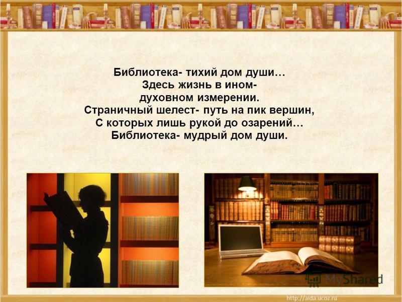 Библиотека- тихий дом души… Здесь жизнь в ином- духовном измерении. Страничный шелест- путь на пик вершин, С которых лишь рукой до озарений… Библиотека- мудрый дом души.