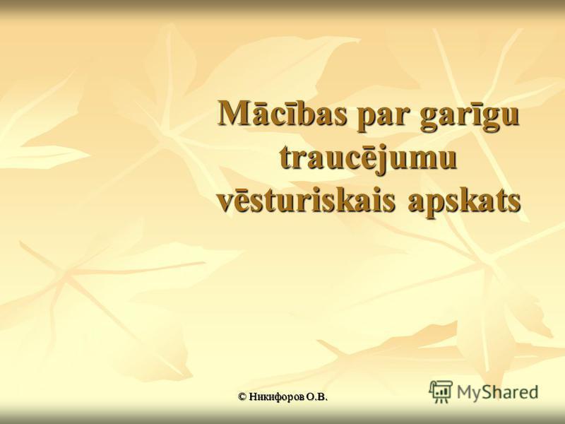 Mācības par garīgu traucējumu vēsturiskais apskats © Никифоров О.В.