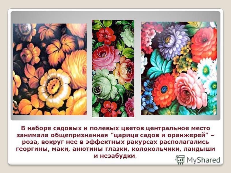 В наборе садовых и полевых цветов центральное место занимала общепризнанная царица садов и оранжерей – роза, вокруг нее в эффектных ракурсах располагались георгины, маки, анютины глазки, колокольчики, ландыши и незабудки.