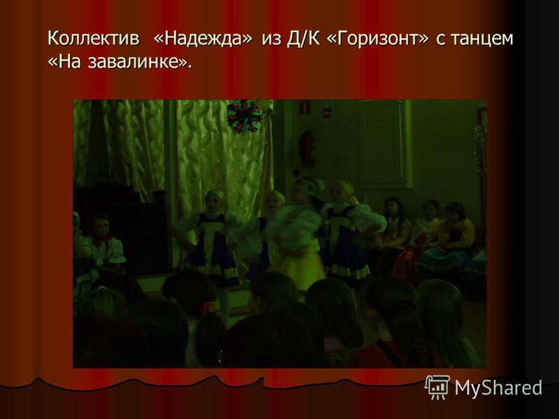 Коллектив «Надежда» из Д/К «Горизонт» с танцем «На завалинке ».