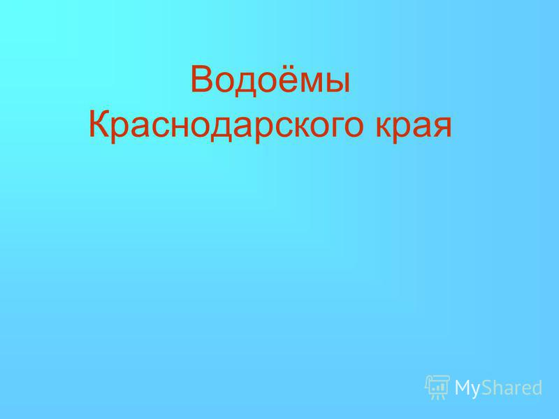 Водоёмы Краснодарского края