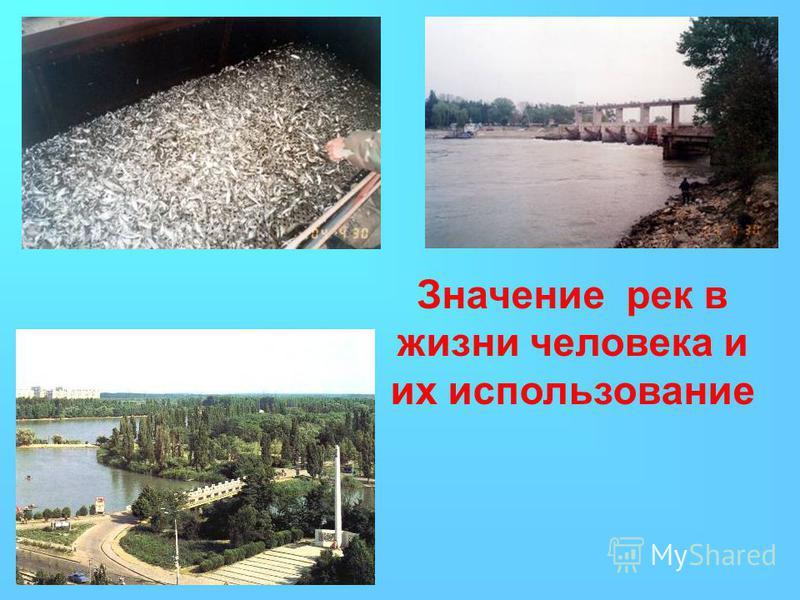 Значение рек в жизни человека и их использование