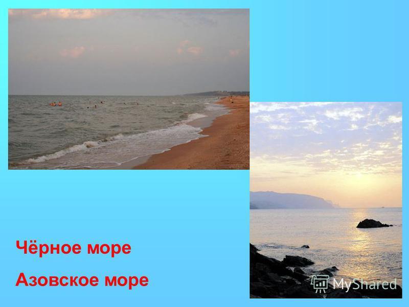 Азовское море Чёрное море