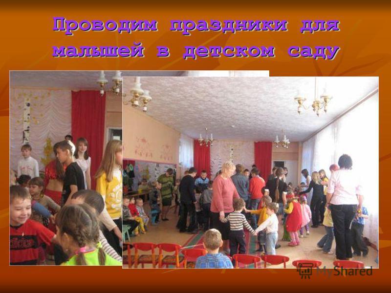 Проводим праздники для малышей в детском саду Проводим праздники для малышей в детском саду