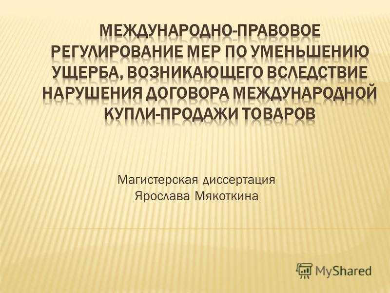 Магистерская диссертация Ярослава Мякоткина