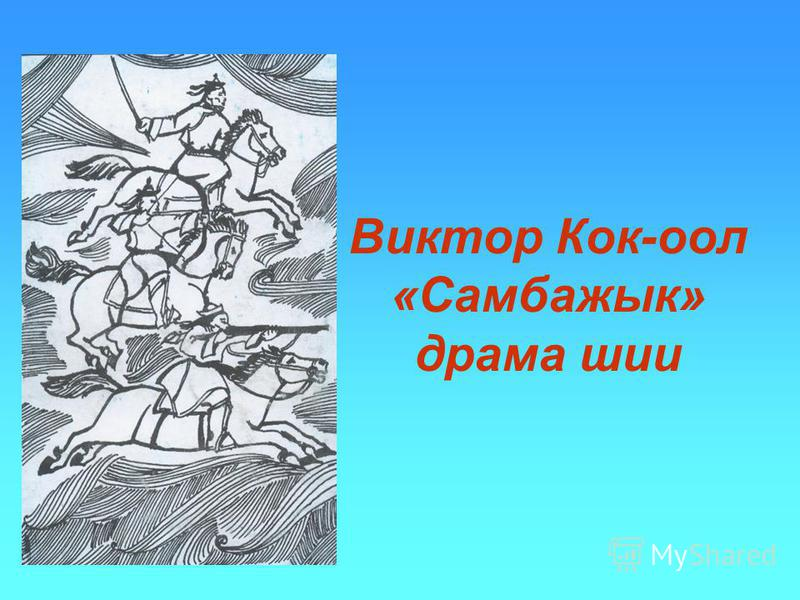 Виктор Кок-оол «Самбажык» драма шии