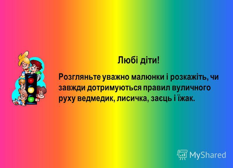на українській мові