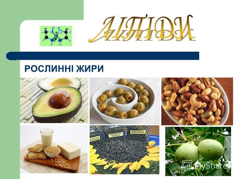 За походженням жири бувають: - рослинні (олії) - тваринні