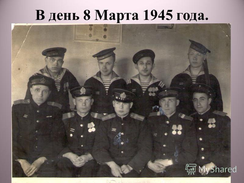 В день 8 Марта 1945 года.
