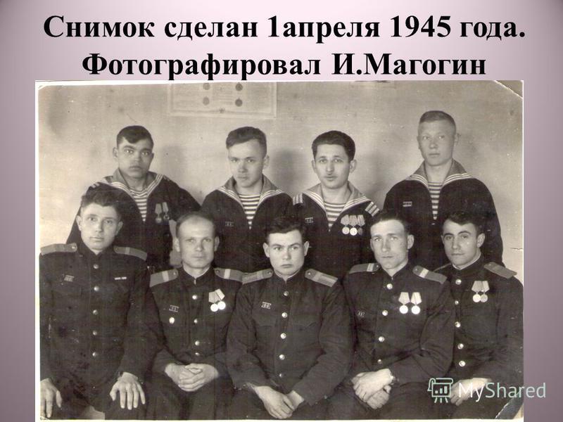 Снимок сделан 1 апреля 1945 года. Фотографировал И.Магогин