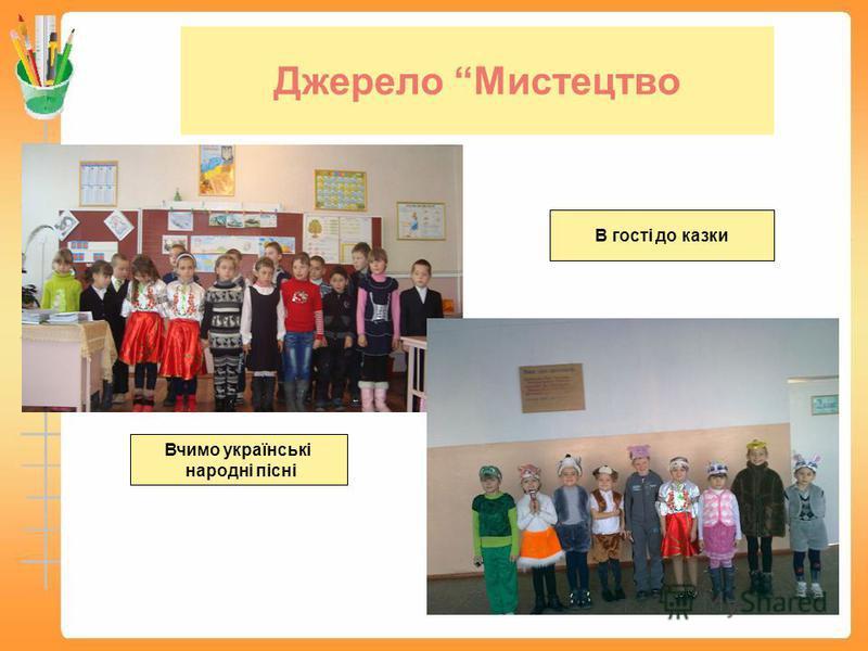 Джерело Мистецтво В гості до казки Вчимо українські народні пісні