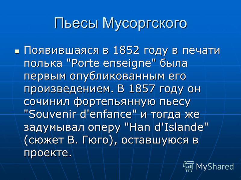 Пьесы Мусоргского Появившаяся в 1852 году в печати полька