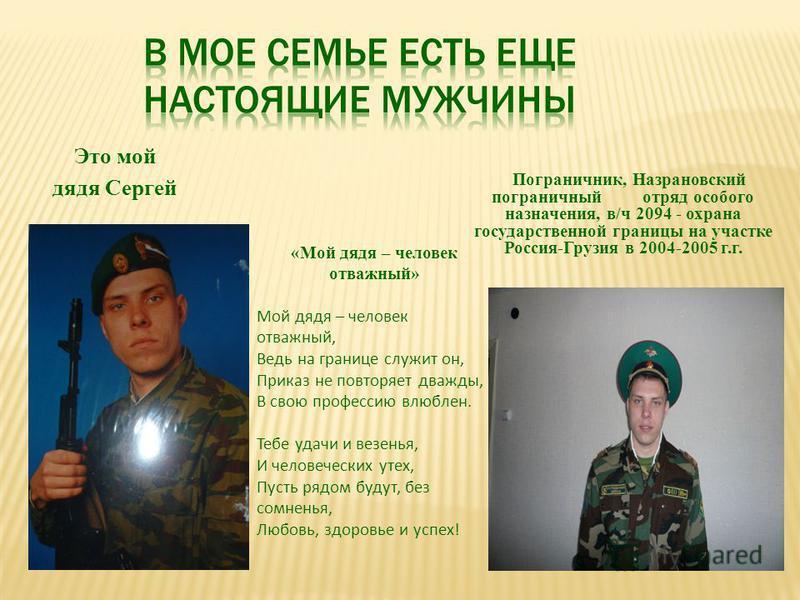 Это мой дядя Сергей Пограничник, Назрановский пограничный отряд особого назначения, в/ч 2094 - охрана государственной границы на участке Россия-Грузия в 2004-2005 г.г. «Мой дядя – человек отважный» Мой дядя – человек отважный, Ведь на границе служит