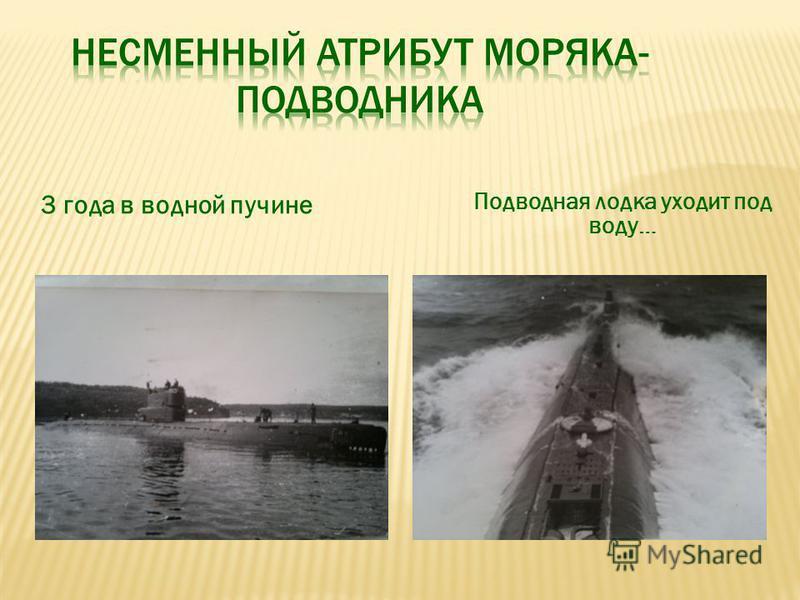 3 года в водной пучине Подводная лодка уходит под воду…